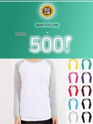 [500원♥] 라그랑 퍼플만 남은거!!♥